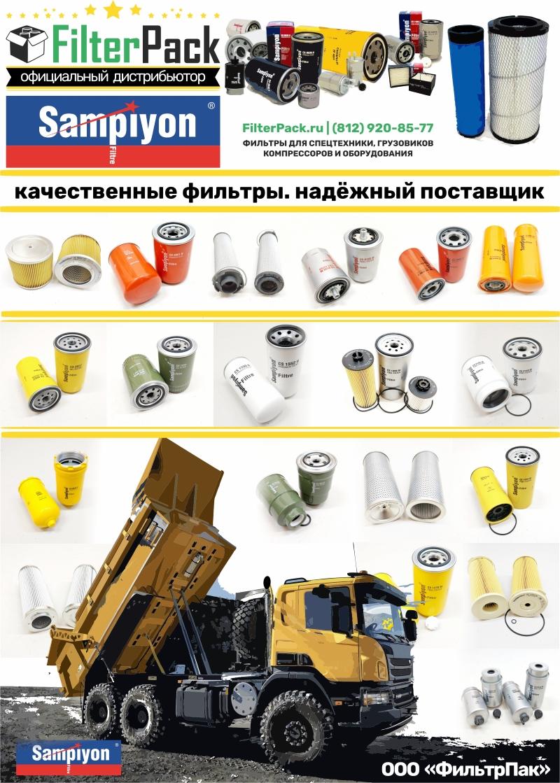 FilterPack LLC - Sampiyon Filter Distributor